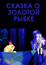 The poster of the event —  in Puppet theatre