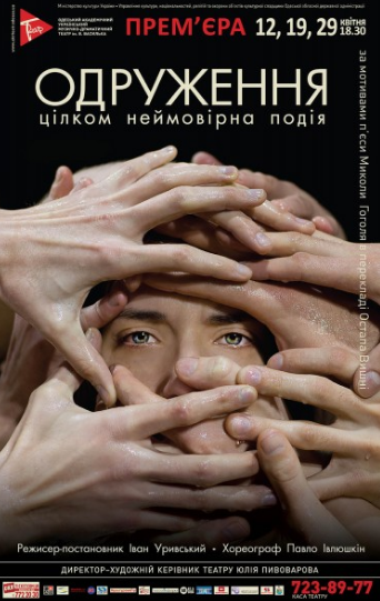 The poster of the event —  in Ukrainian theater