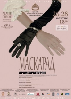 The poster of the event —  in The Opera and ballet theatre