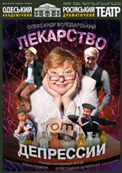 The poster of the event — A cure for depression / Comedy about women's happiness with Irina Tokarchuk in Russian drama theatre