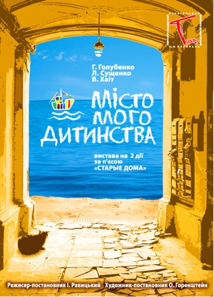 The poster of the event — A place of my childhood / City of my childhood in Ukrainian theater