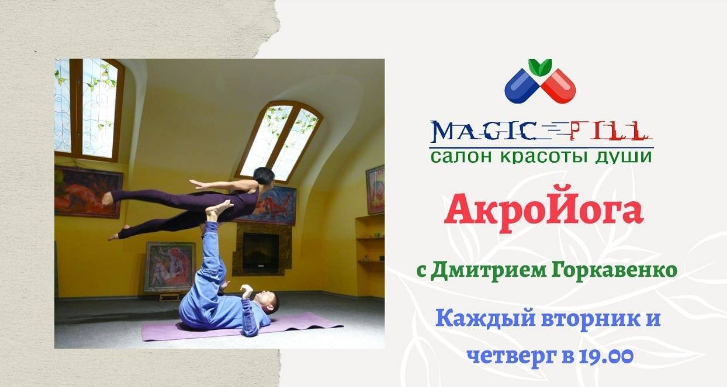 The poster of the event — Acroyoga in the center of Odessa in Location