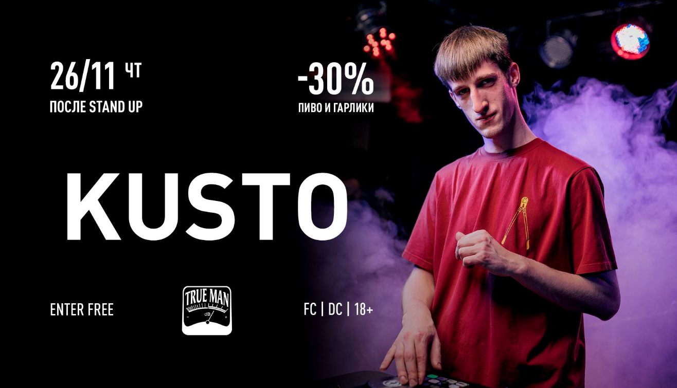 The poster of the event — Afterparty: Kusto / -30% on beer and garlic in True Man Club