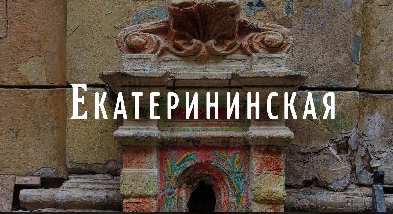 The poster of the event — Arch Walk along Ekaterininskaya in Location