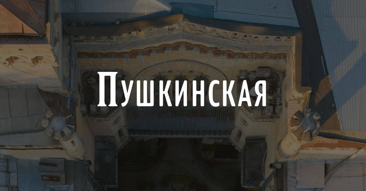 The poster of the event — Arch Walk on Pushkinskaya in Location