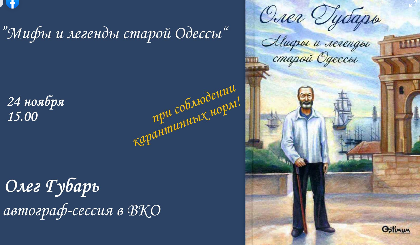 The poster of the event — Autograph session of Oleg Gubar in The world club of inhabitants of Odessa