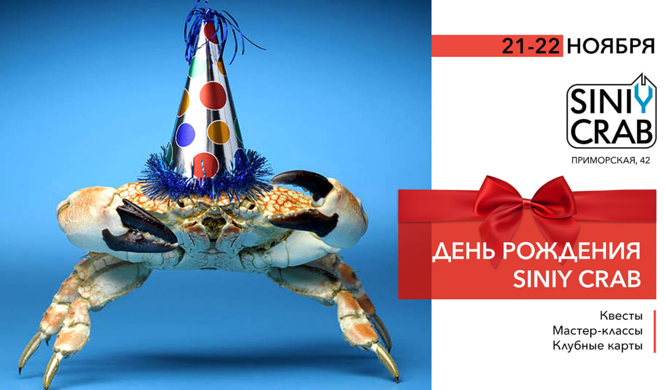 "The poster of the event — Birthday Siniy Crab in The art space ""Siniy Crab"""