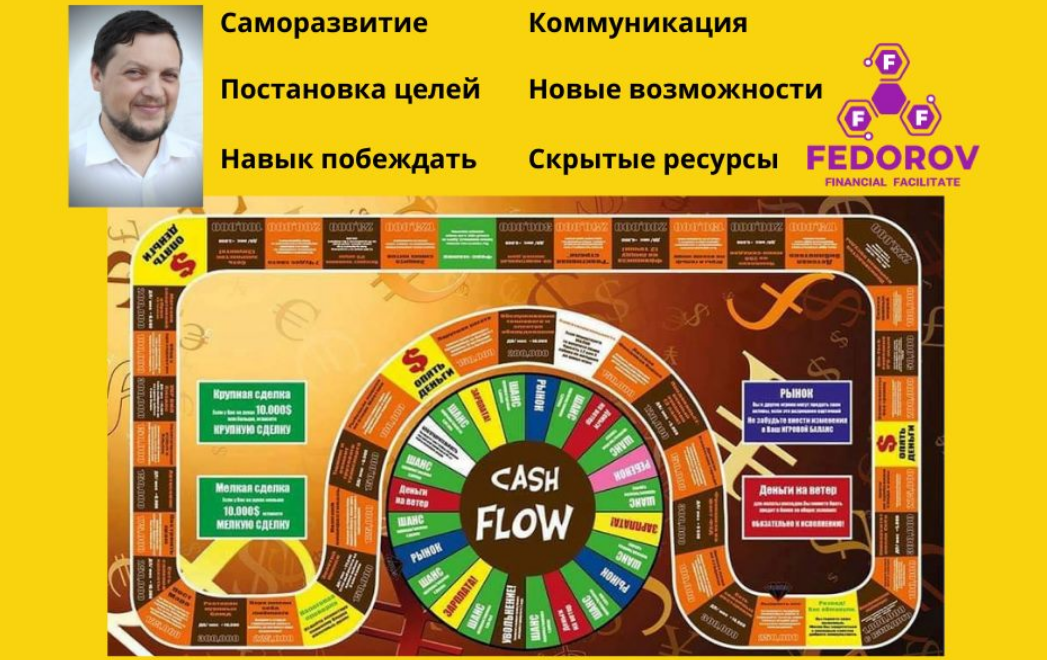 The poster of the event — Cash Flow in Location