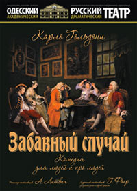 "The poster of the event — Comedy ""a Funny thing"" in Russian theatre"