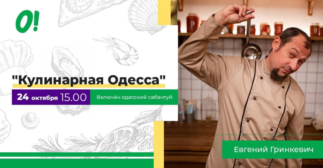 "The poster of the event — ""Culinary Odessa"" with Evgeny Grinkevich + sabantuy in The Agency experiences Odessa Factory Group"