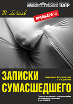 The poster of the event — Diary of a Madman in Russian drama theatre