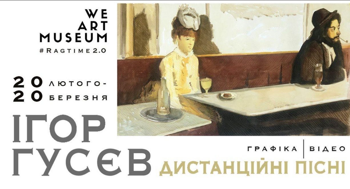 The poster of the event — Distant pictures. Vistavka Igor Gusev at WEartMuseum in Museum of Western and Oriental art