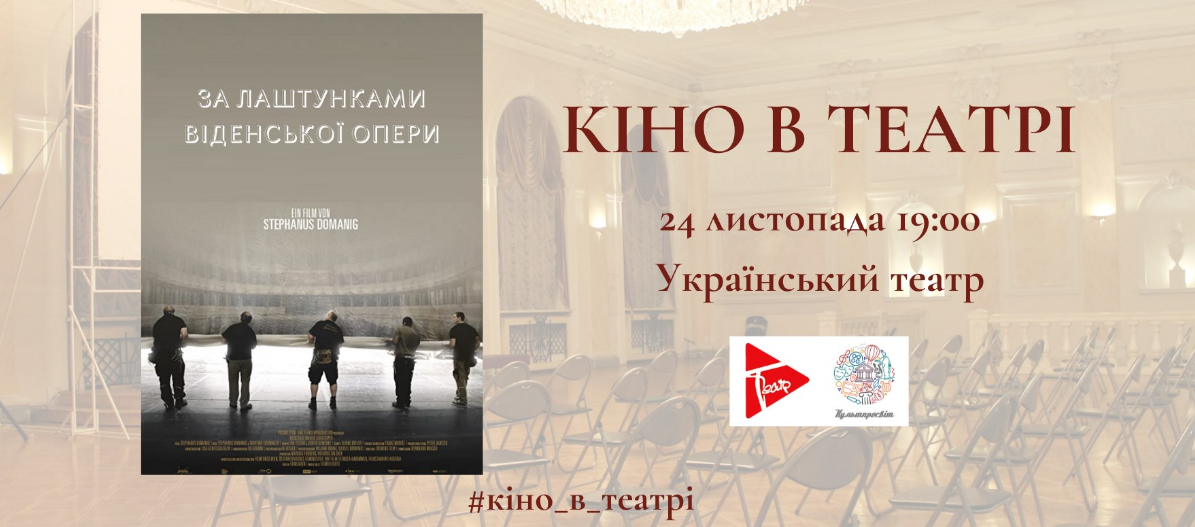 "The poster of the event — Documentary Cinema in the theater: ""Behind the windows of the Vidense opera"" in Ukrainian theater"