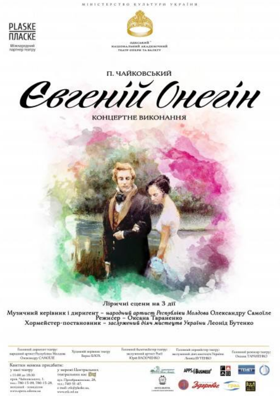 "The poster of the event — ""Eugene Onegin"" (Concert performance) in The Opera and ballet theatre"