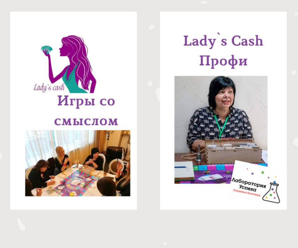 The poster of the event — Games with Meaning with Success Lab_Lady`s Cash_profi in Location