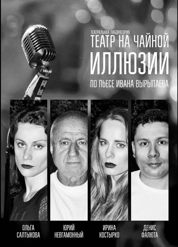 "The poster of the event — Illusions in ""Theatre on Chaynaya"" (bol. stage)"