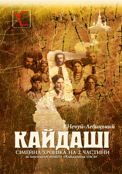 "The poster of the event — ""Kaidashi"" by Ivan Nechuya-Levitsky in Ukrainian theater"