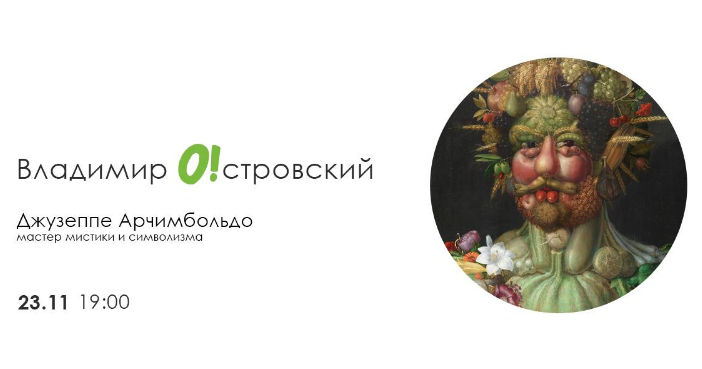 The poster of the event — Master of mysticism and symbolism Giuseppe Arcimboldo in The Agency experiences Odessa Factory Group