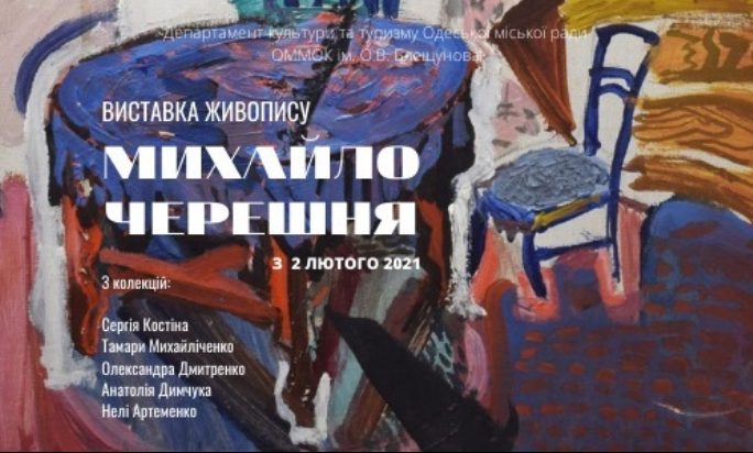 The poster of the event — Mikhailo Cherry. Vistavka painting in The Museum of personal collections them. Bleshunov