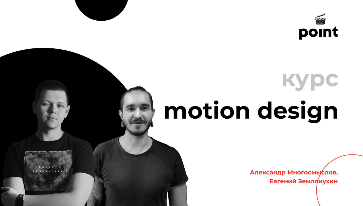 The poster of the event — Motion Design Course in Point.School Design School