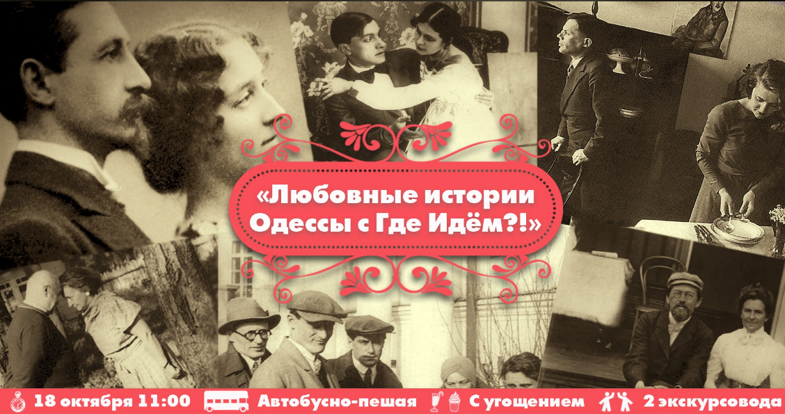 The poster of the event — Odessa love stories with Where Are We Going? in Location