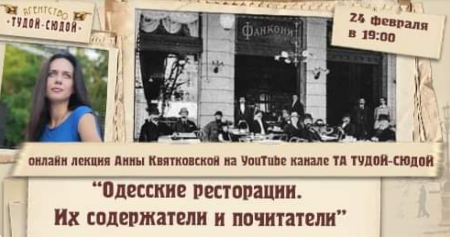 "The poster of the event — ""Odessa restaurants. Their owners and admirers"" lecture by Anna Kvyatkovskaya in Tour Agency ""Tude-Syudoy"""