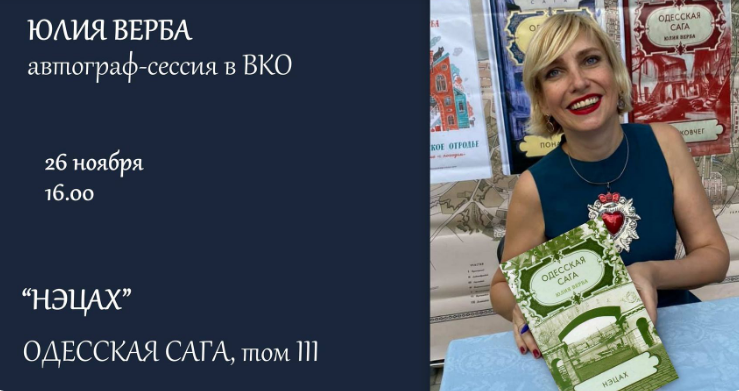 The poster of the event — Odessa saga, Netzah Autograph session of Yulia Verba in The world club of inhabitants of Odessa