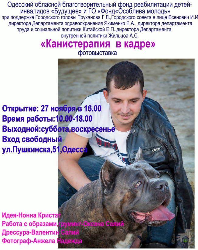 "The poster of the event — Photo exhibition ""Canistherapy in the frame"" in Children's rehabilitation center. B. Litvaka"