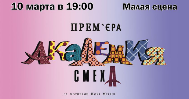 The poster of the event — Premiere! Academy of laughter (Small stage) in Russian drama theatre