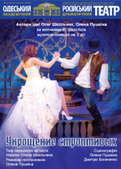 "The poster of the event — Premiere! ""The taming of the shrew"" based on W. Shakespeare in Russian theatre"