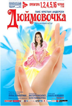 The poster of the event — Premiere! Thumbelina in Ukrainian theater