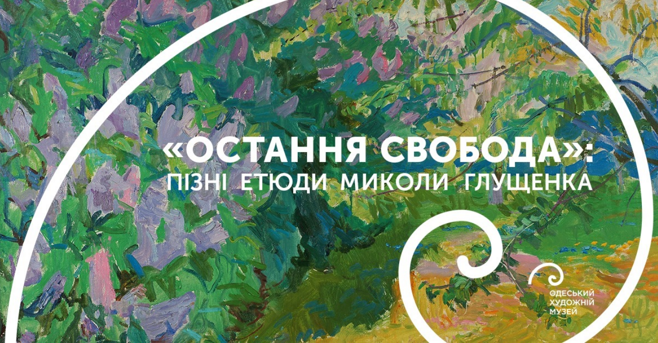 "The poster of the event — ""Remaining Freedom"": Pizni etudes of Mykoly Glushchenko in Art Museum"