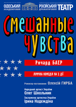 "The poster of the event — Richard BAER ""Mixed Feelings"" in Russian drama theatre"