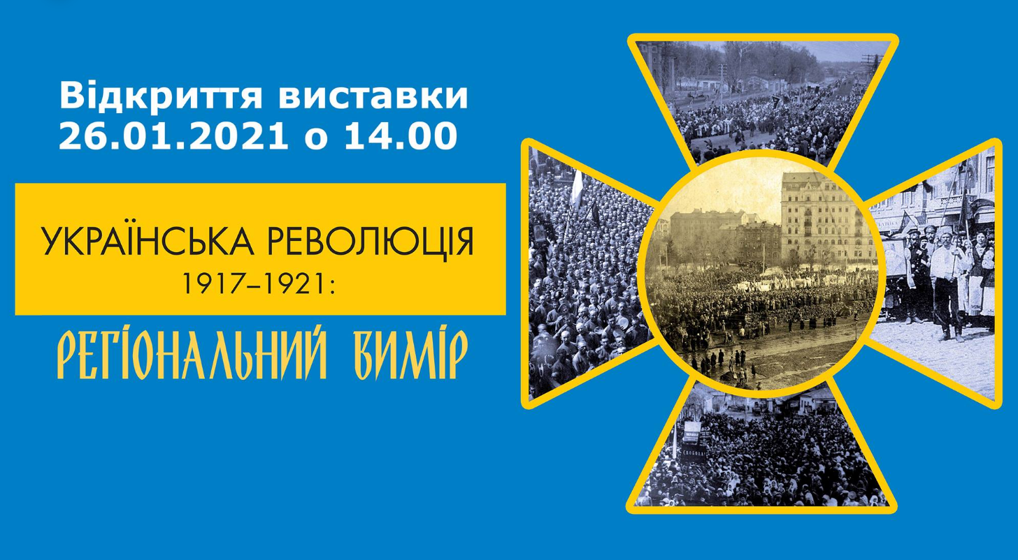 "The poster of the event — Showcase ""Ukrainian revolution 1917-1921: regional vimir"" in Historical Museum"