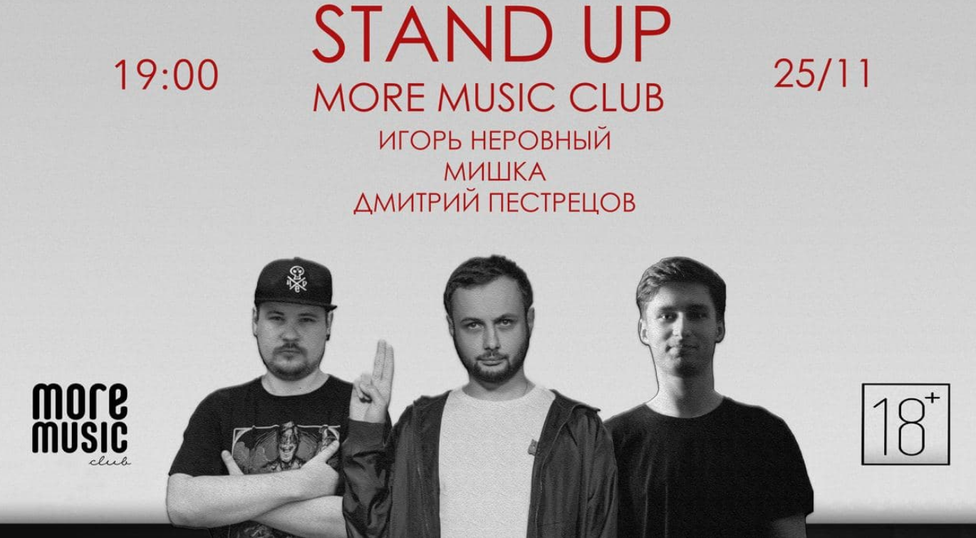 "The poster of the event — StandUp collaboration in Art-cafe ""More Music Club"""