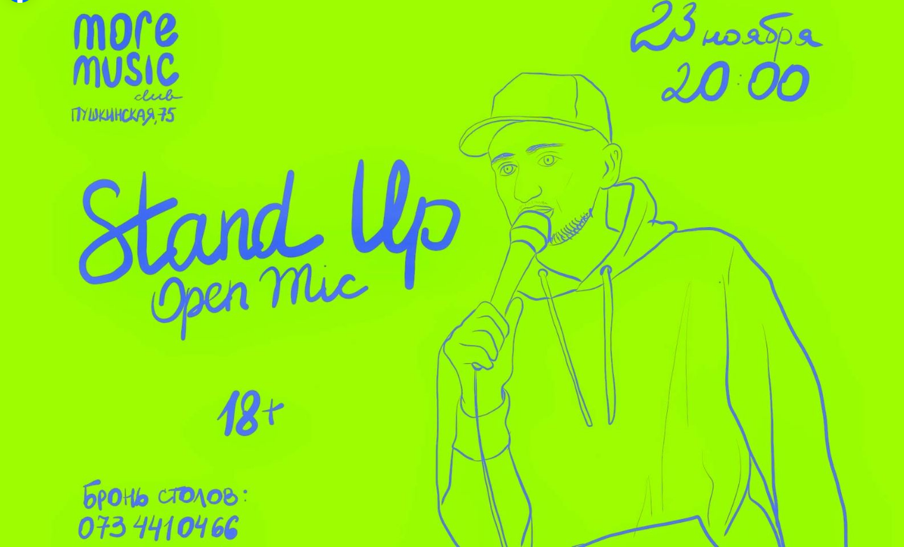"The poster of the event — StandUp Open Mic in Art-cafe ""More Music Club"""