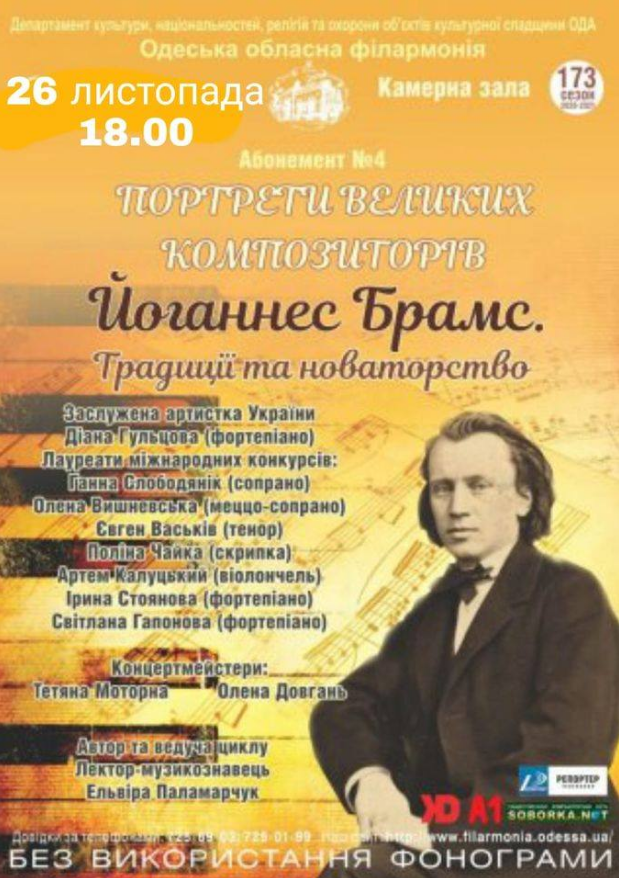 The poster of the event — Subscription number 4 Portraits of great composers: J. Brahms in Philharmonic