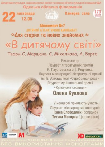 "The poster of the event — Subscription number 7 childish literary ""For the old and new znayomikh"" in Philharmonic"