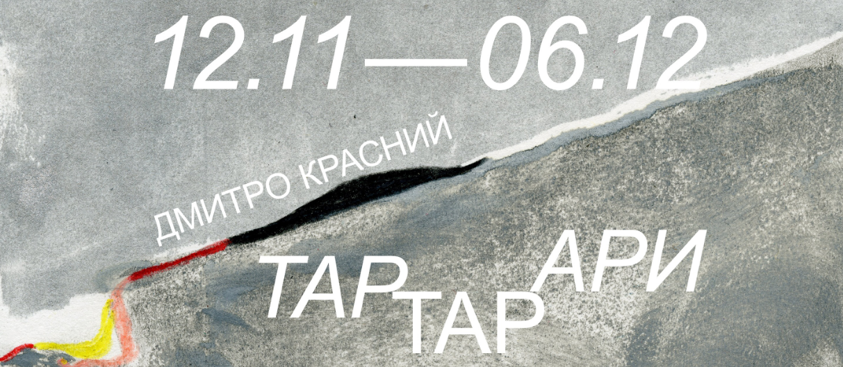 "The poster of the event — Tartarari. Dmitro Krasny in Gallery of contemporary art ""NT-Art"""