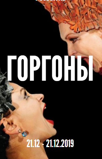 "The poster of the event — The premiere of ""Gorgon"" in Ukrainian theater"