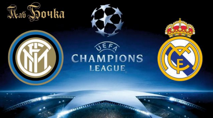 "The poster of the event — UEFA Champions League: Inter - Real in Pub ""Bochka"""