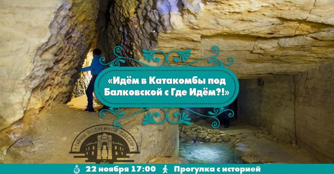 The poster of the event — We go to the Catacombs near Balkovskaya with Where Are We Going? in Location