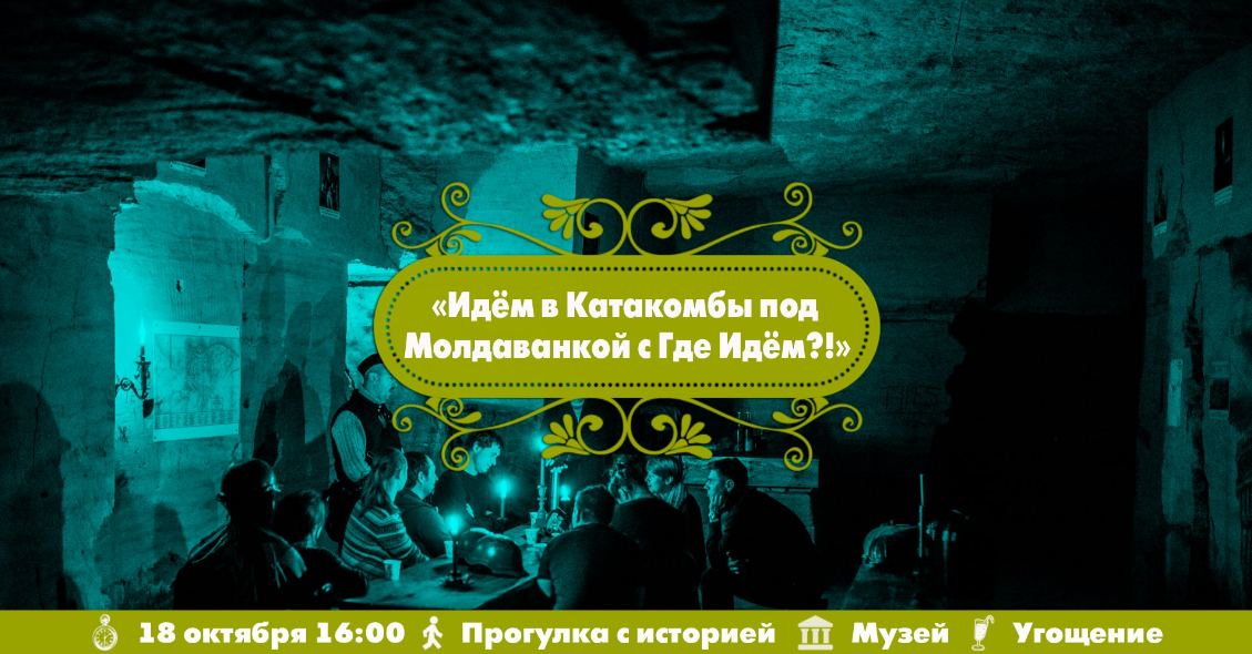 The poster of the event — We go to the Catacombs near Moldavanka with Where Are We Going? in Location