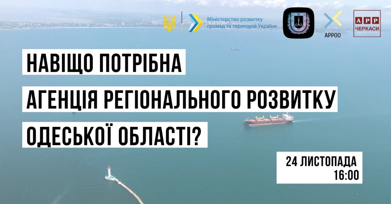 The poster of the event — What is the need for the Agency for Regional Development of Odessa Oblast? in Location