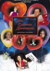The poster of the event — Youth Theater for Adults: NIGHT OF ST.VALENTINE in TUZ