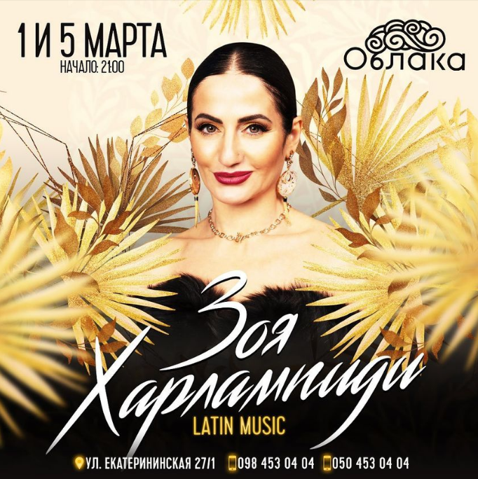 The poster of the event — Zoya Harlampidi: Latin Music in Location
